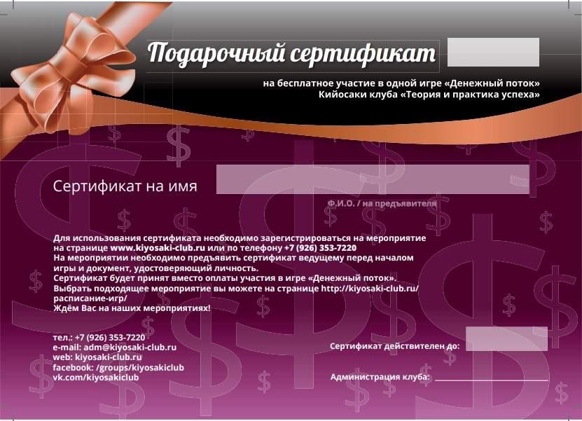 """Подарочный сертификат на игру """"Денежный поток"""" в Кийосаки - клубе """"Теория и практика успеха"""""""